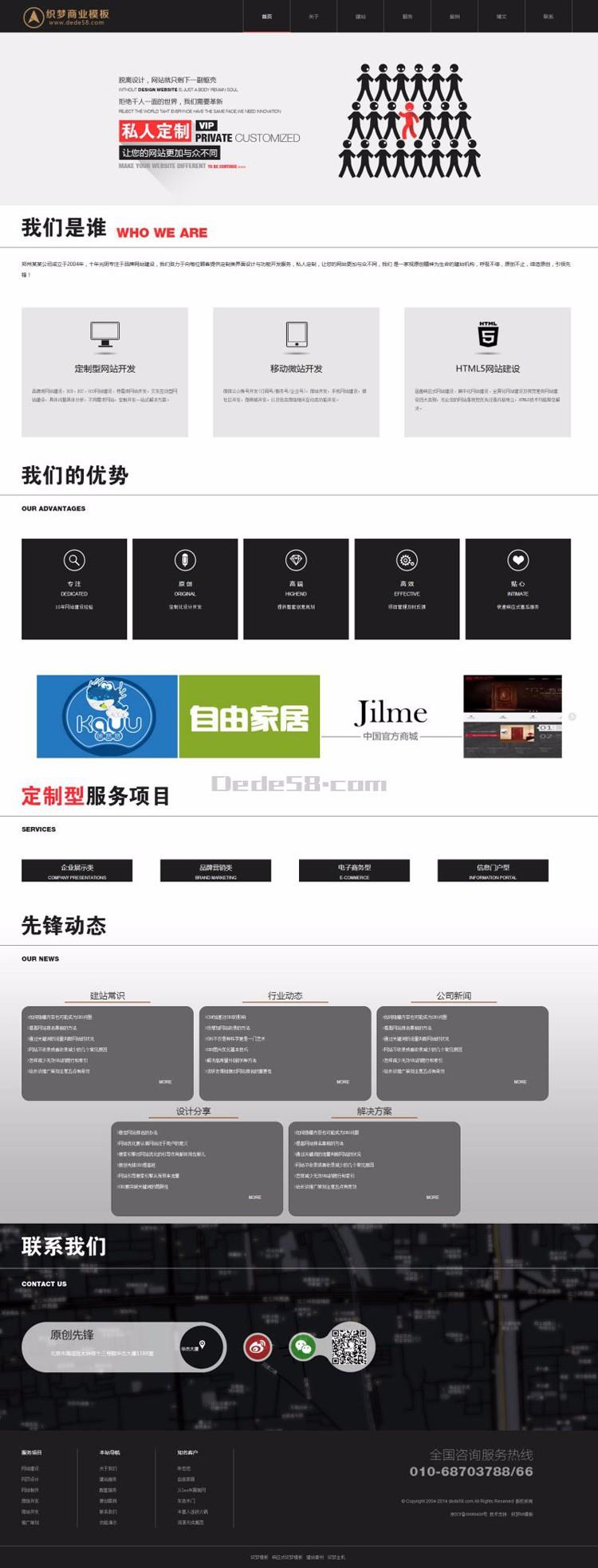 dede58原版-织梦大气黑色网络公司企业网站模板整站数据商业源码
