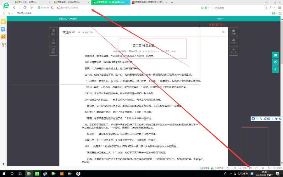 2018漂亮的杰奇小说2.3源码(有教程)+关关采集器(杰奇专用)+8条采集规则(可用)
