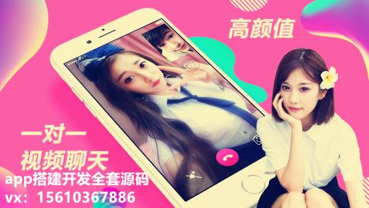 交友源码:一对一视频聊天app全套源码仿V聊赚聊