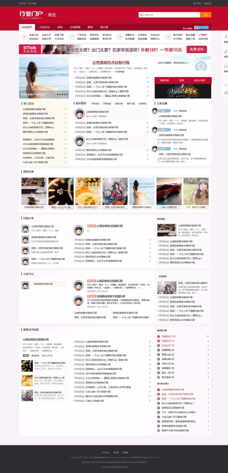Discuz行业门户商业版网站论坛模板源码DZ3.2包安装