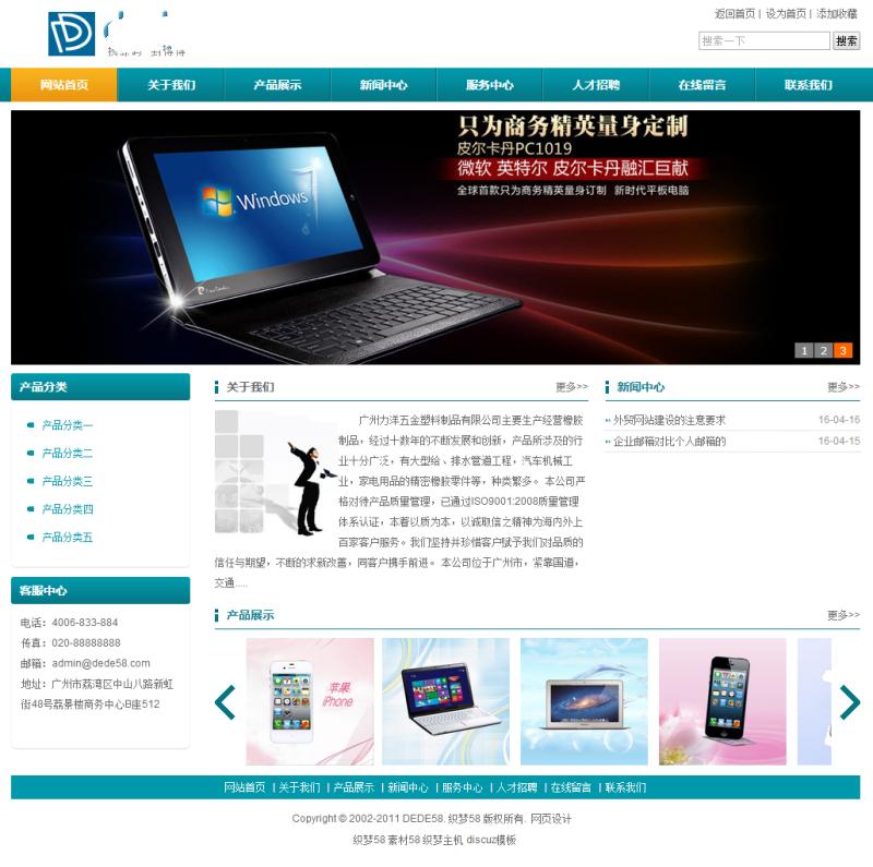 【企业网站+优化版】五金塑料制品产品类企业网站织梦模板