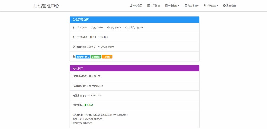 PHP异梦云发卡系统4.0网站源码 全解密版