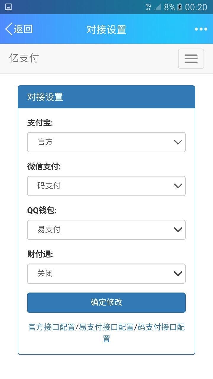� 支付V1.0源�a,安全�_源�o后�T
