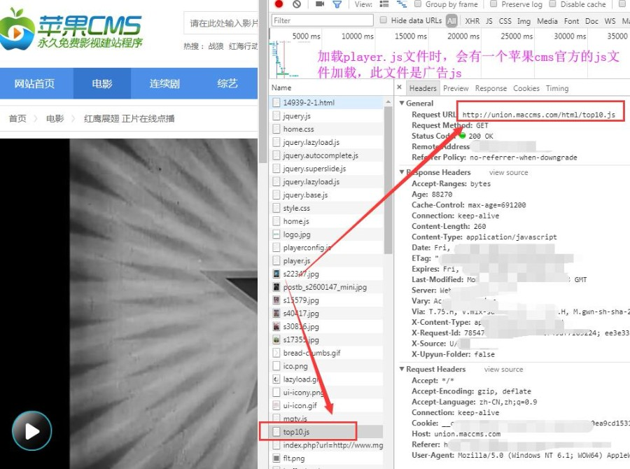 苹果cms V8 V10 player.js文件去广告彻底解密