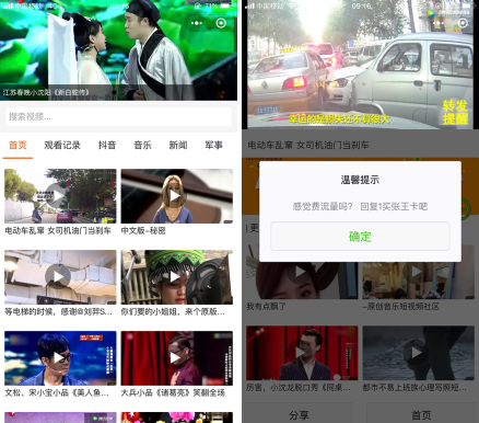 超级抖音腾讯视频小程序 3.0.3 新版,带最新小程序前端!