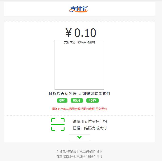 虚拟商品自动发货,卡密系统,支付宝,微信免签支付功能
