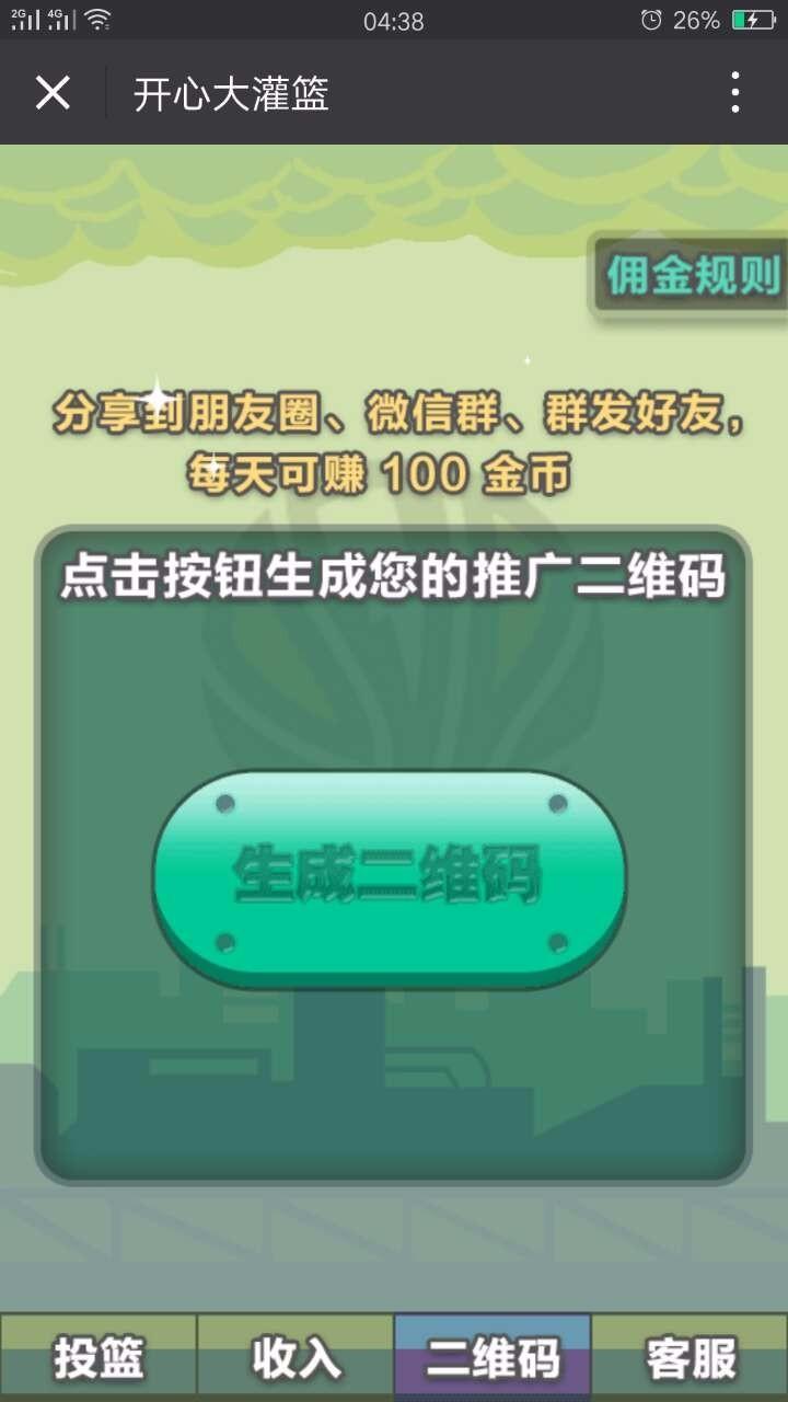 微信大灌篮游戏修复版源码,微信投篮源码,免公众号,个人免签支付接口功能等