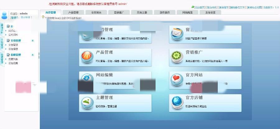 JHSea企业级CMS站群系统源码 增加淘宝客主题 创新的简单主题和复杂主题双切换功能