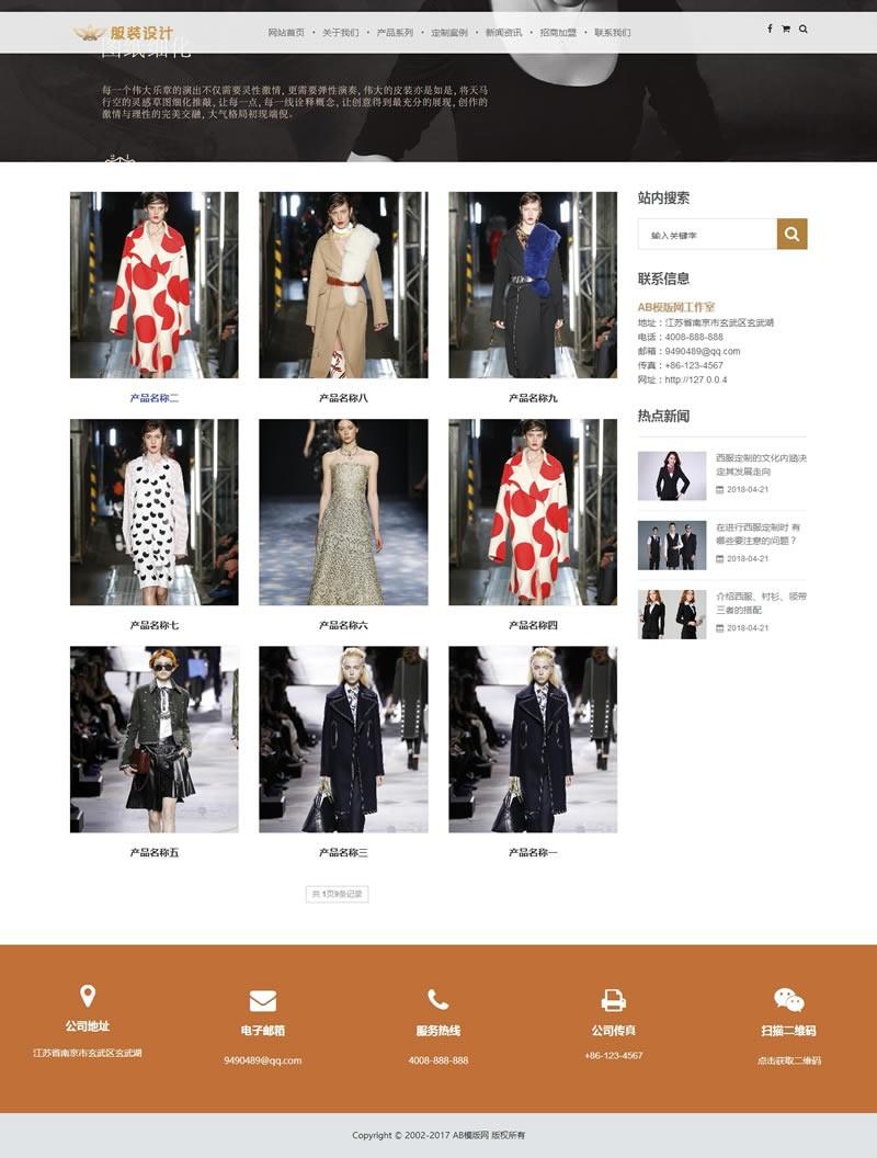 (自适应手机版)响应式品牌男女服装设计类网站源码 HTML5男女装品牌公司网站织梦模板