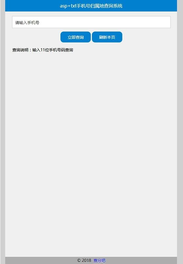 7384手机号码归属地查询系统 v2018