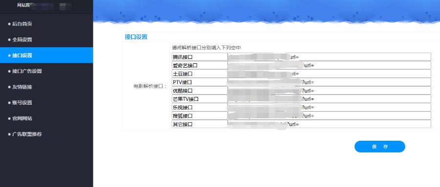 全网VIP视频解析网站源码,二次解析屏蔽广告,可以自定义广告,有后台