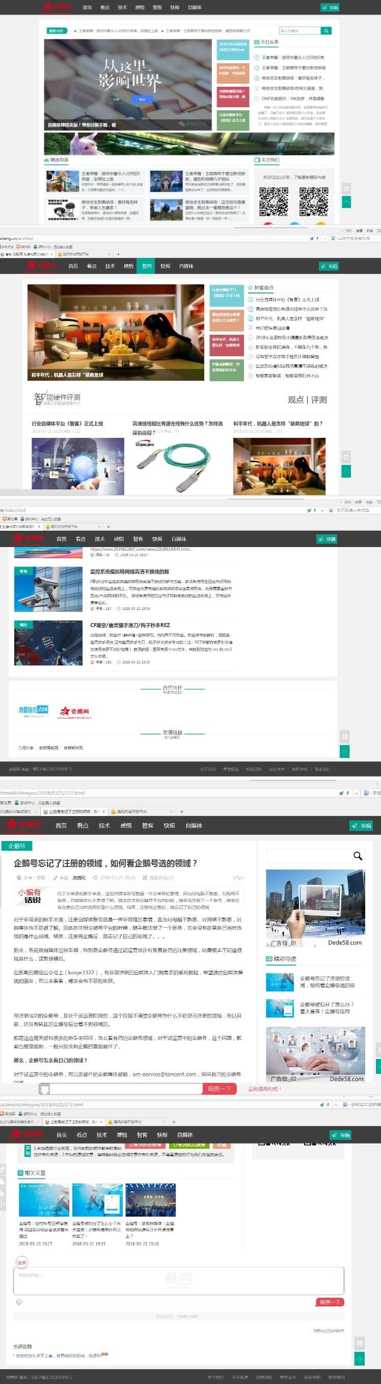 �Y�v�W整站源�a 可做博客文章�Y�教程自媒�w�W等 ���dedecms模板