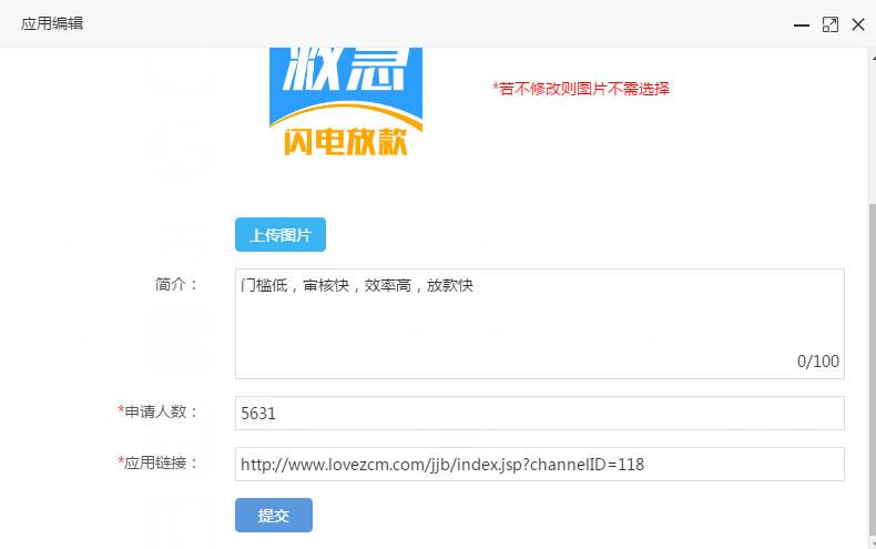 贷款超市贷款金融分发系统网贷超市源码金融超市单页面展示