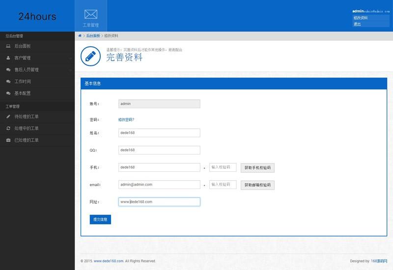 工单系统V1.0商业开源版工单系统V1.0商业开源版