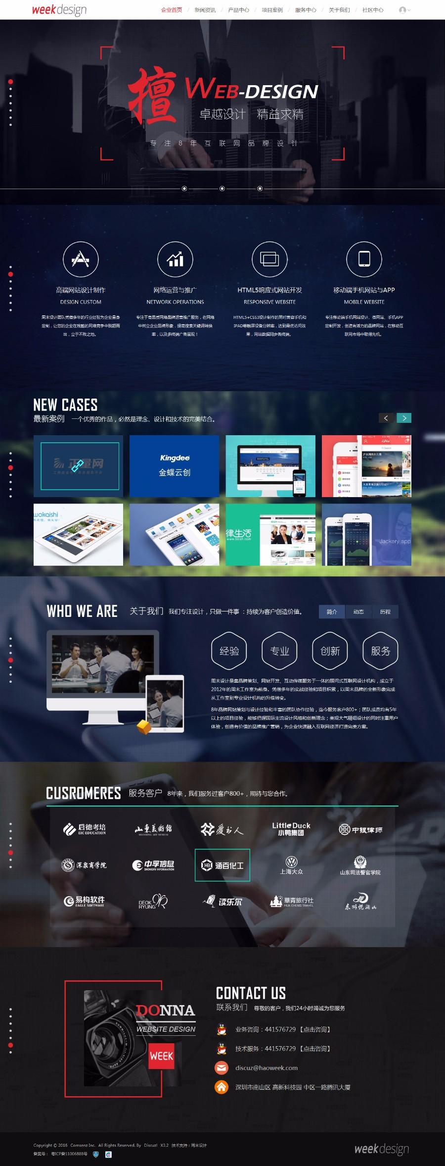 高端企业交互式模板week_jiaohu V1.1商业版Discuz模板dz商业模板