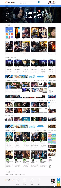 Discuz模板 迪恩Movie电影视频 商业版 GBK