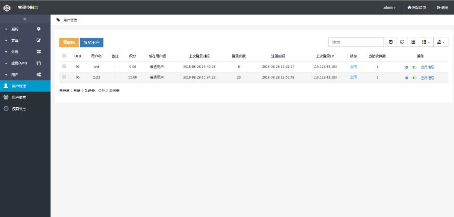 2018年安卓E4A雪人影视APP源码带授权后台+教程