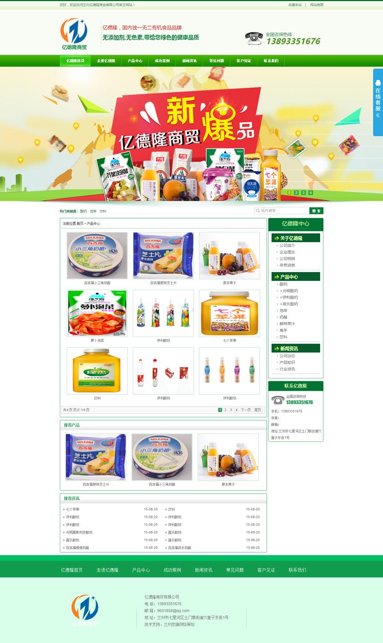 精美食品贸易公司营销型网站源码 绿色风格有机食品网站模板
