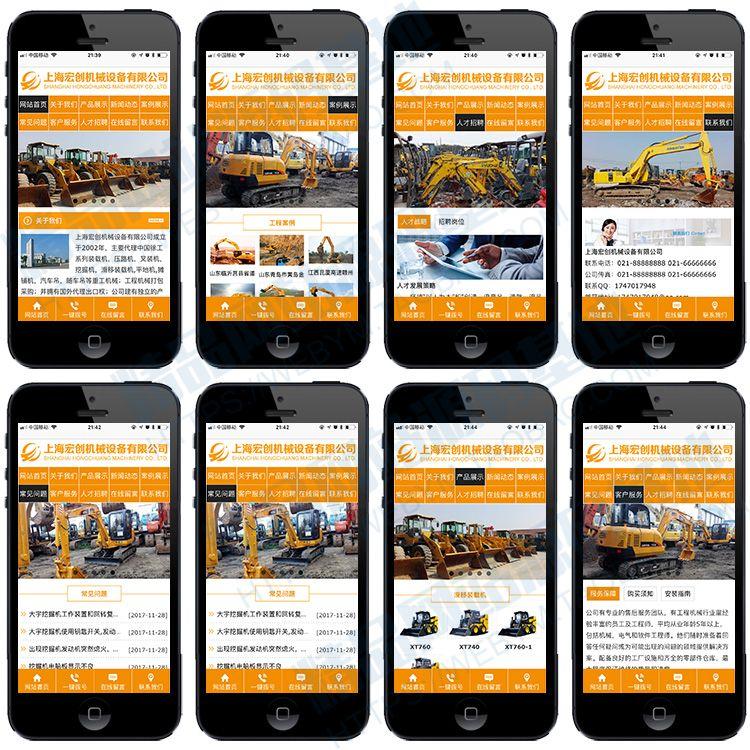 新品大气机械设备网站源码/橙色挖掘机网站模板/完整后台带手机端