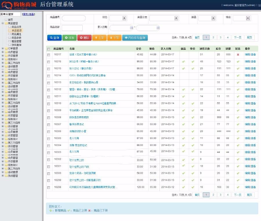 java在线购物网站 积分促销B2C商城
