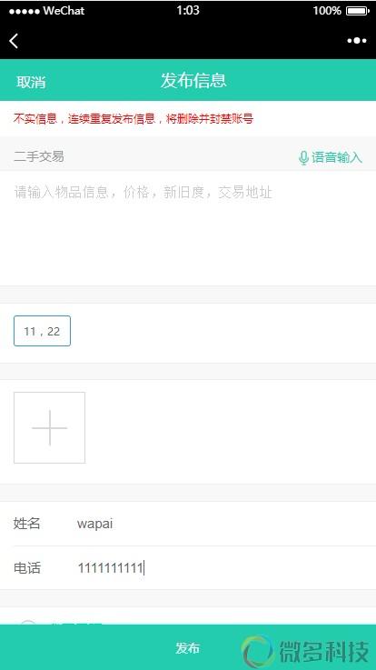 同城二手1.2 开源版 微信二手交易网站源码 微擎/微赞通用模块