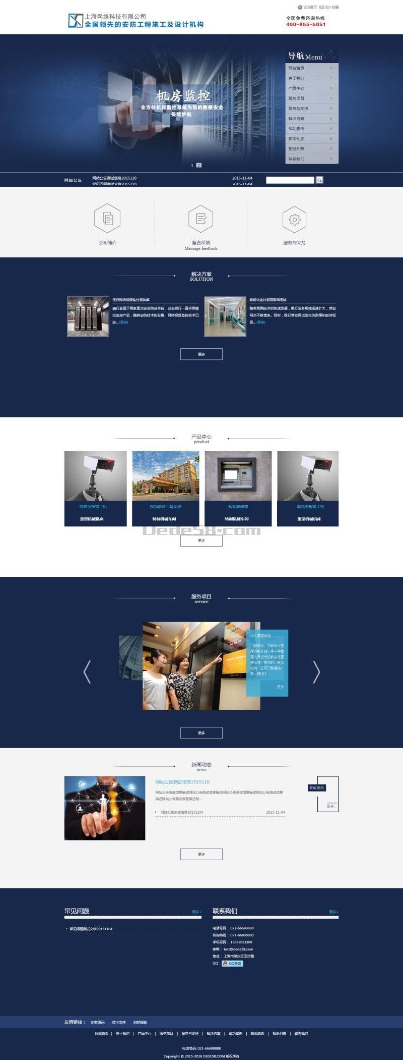电子监控机械电子类企业网站织梦模板