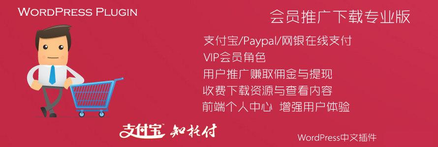 18年最新Erphpdown9.4收费下载带前端个人中心/充值卡/个人支付/mycred插件