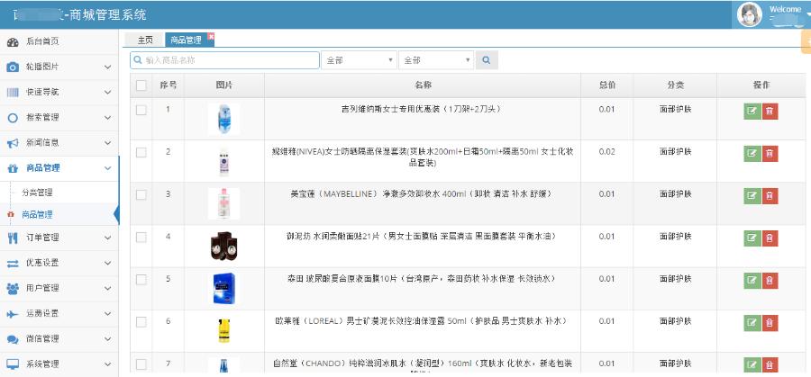 JAVA微信小程序商城源码带后台完整版