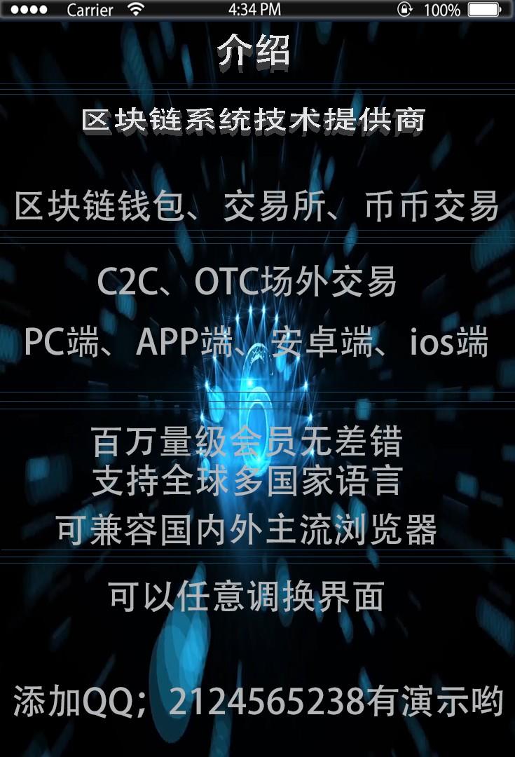 区块链、钱包、交易所、币币交易、C2C、OTC场外交易。