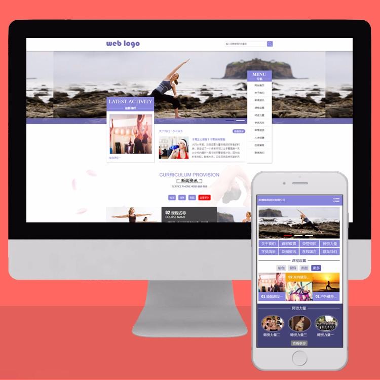 (自适应手机版)健身类企业网站源码 瑜伽类网站织梦模板