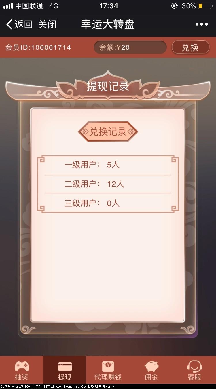 【免公众号版】wx幸运大转盘夺宝源码,个人免签支付