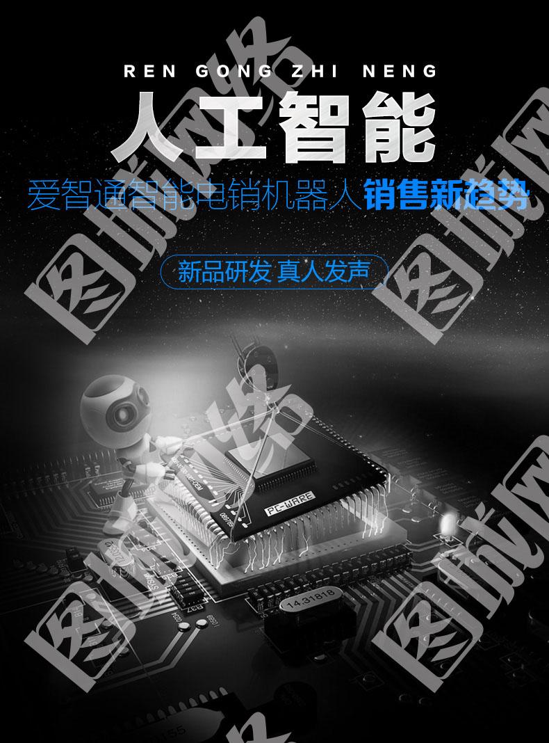 AI人工智能���C器人 �Z音呼叫中心 AI��N�C器人系�y源�a
