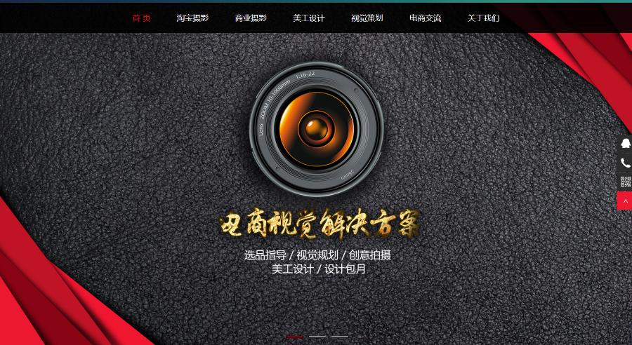 【企业网站+自适应】html5响应式婚庆摄影摄像店铺装修类官网源码 集团企业网站模板