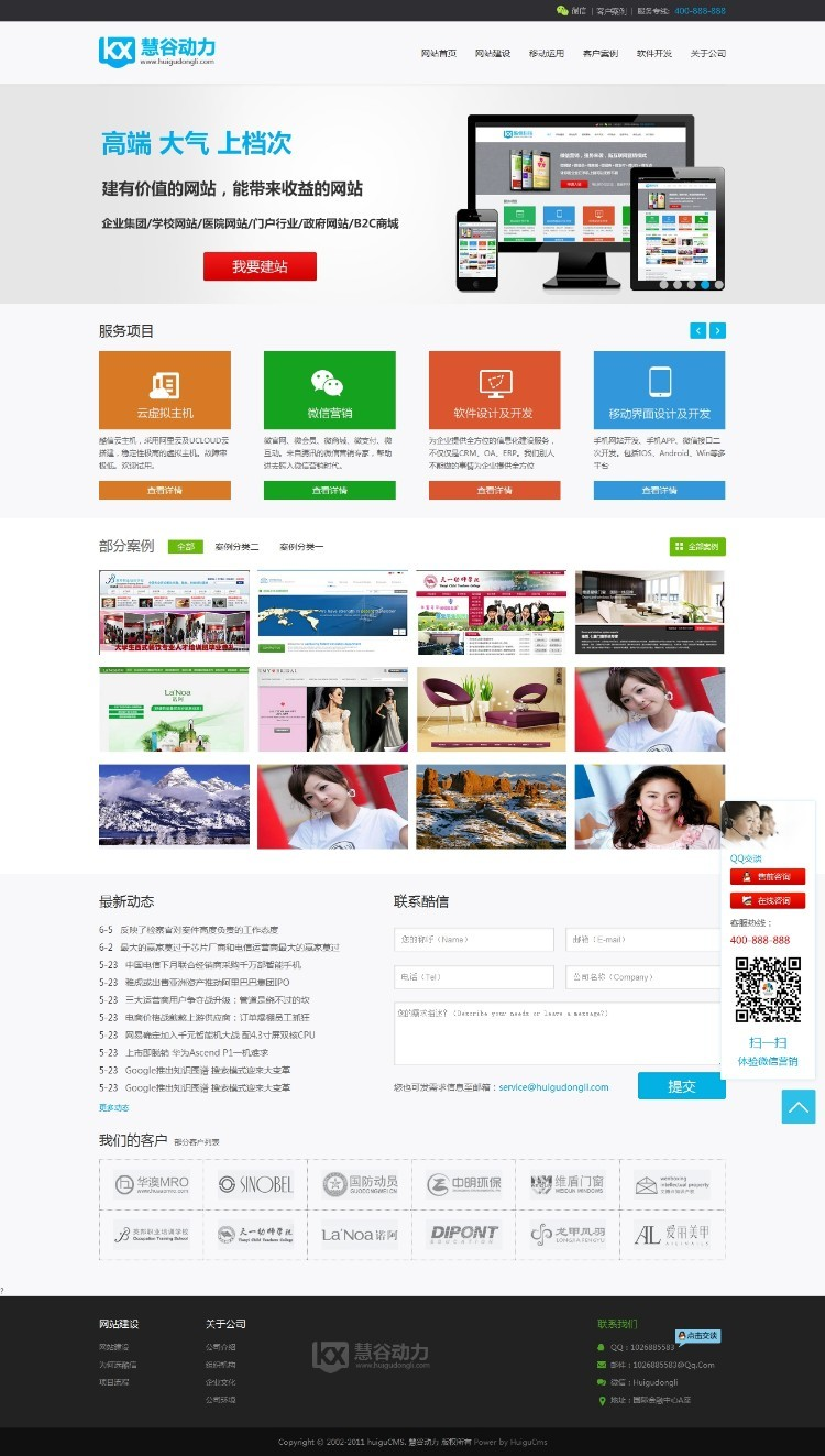 网络公司网站源码 网络建设工作室网站模板 广告设计公司源码