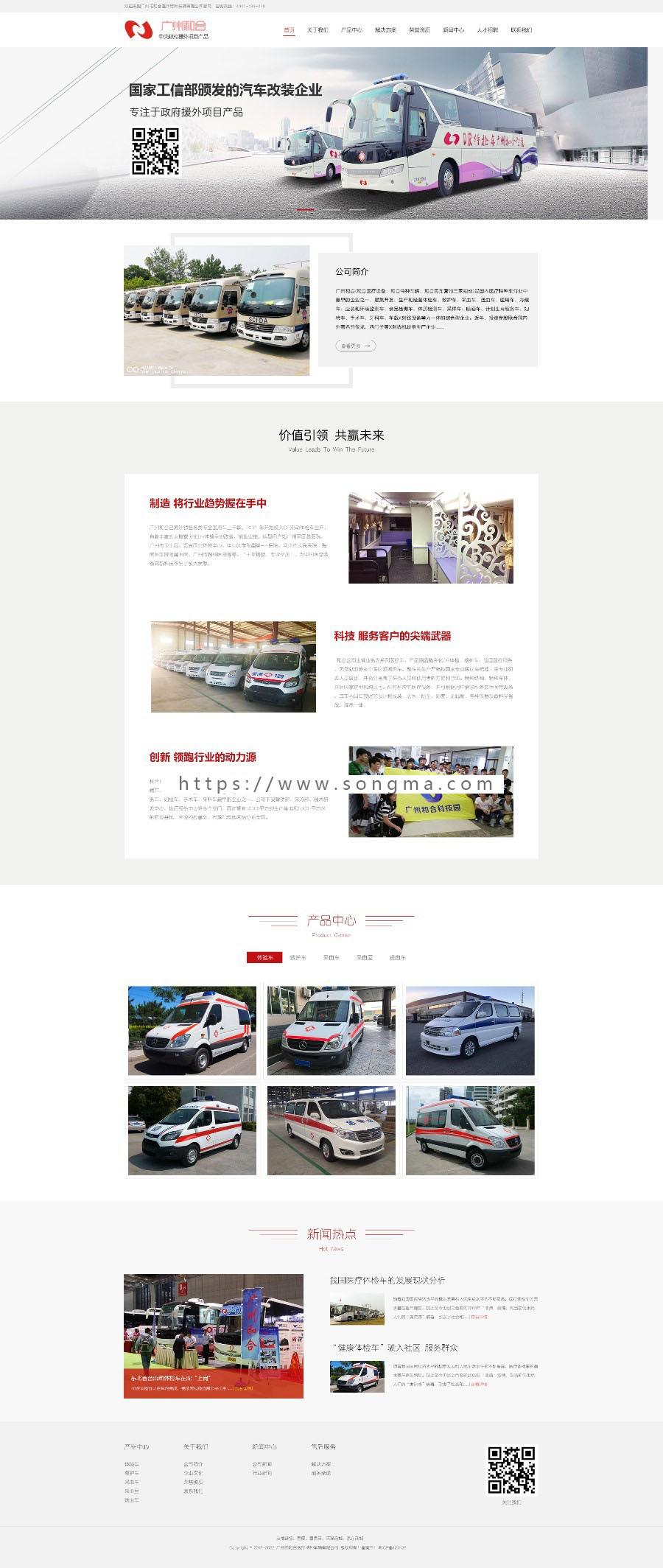 医疗汽车房车器械设备网站源码pc手机html5端响应式dedecms织梦网站模板
