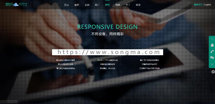响应式网站源码 PHP中英文双语网站 企业网站通用源码带后台通用CMS
