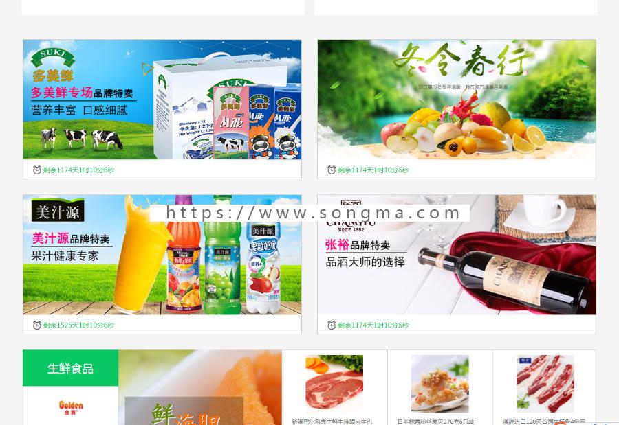 生�r食品蔬菜水果附�Х咒N商城�W站模板+手�Cwap+支付
