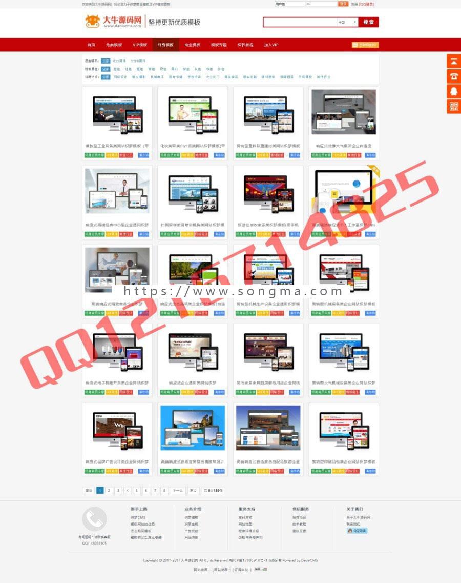 2018最新红色特别版仿织梦58织梦模板站平台源码自助模板建站平台源码多级别建站平台