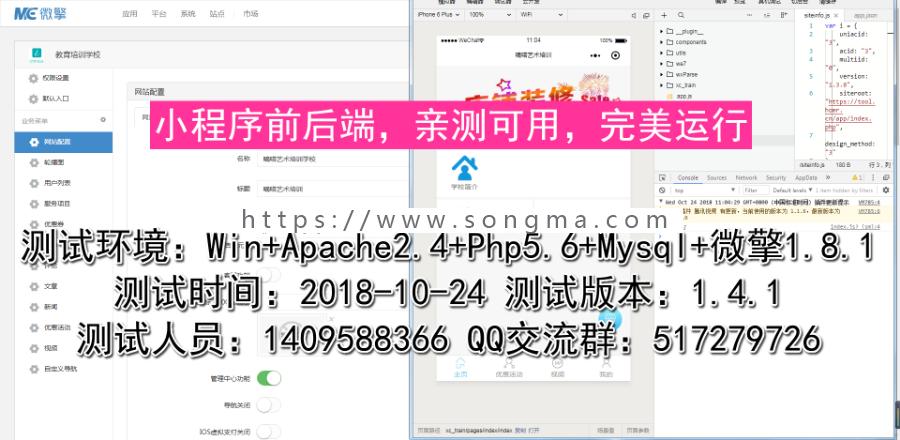 【包更】解忧婚庆小程序1.7.6188bet下载版,微擎原版,正版打包,含前后端