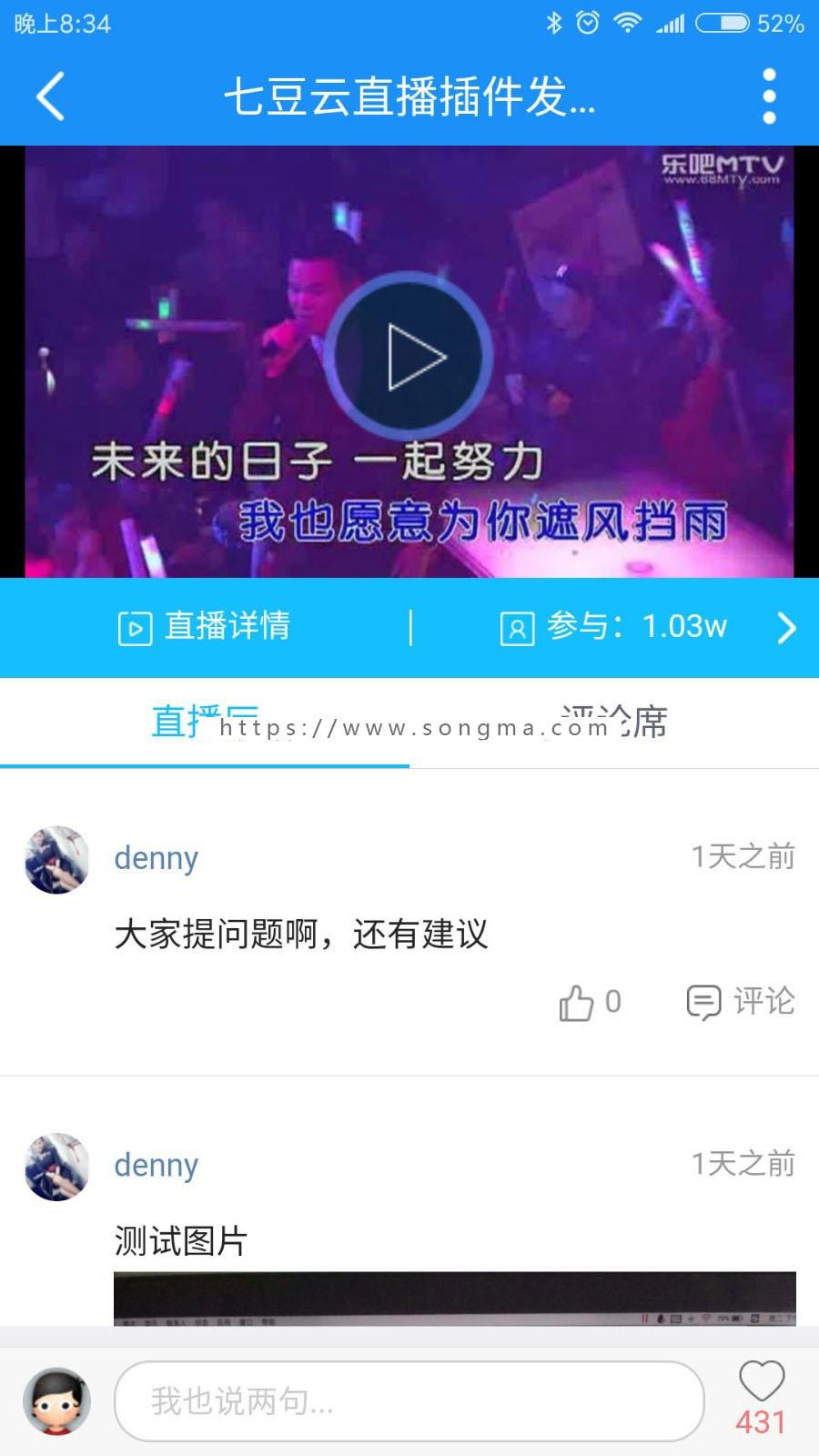 discuz插件 【七豆】直播 1.0.1 (qidou_video_live) DZ插件