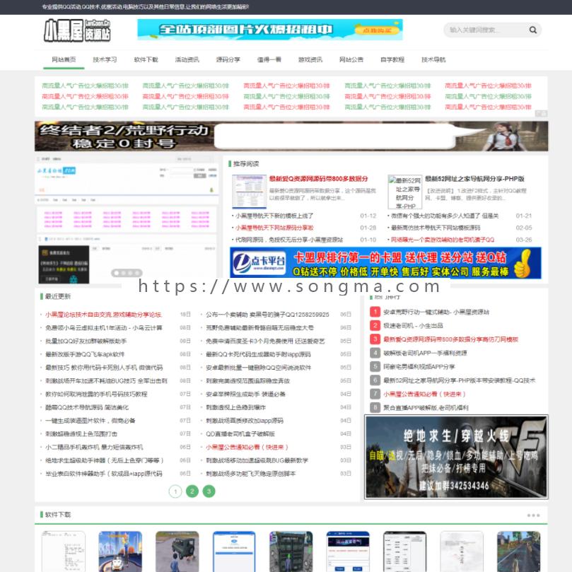 ���CMS程序高仿小黑屋�Y源�W模板�W站源�a【附���】