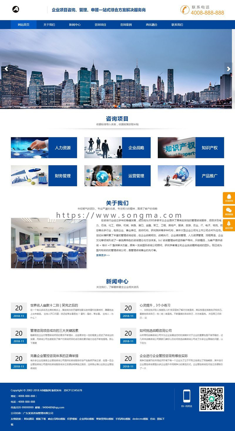(自适应手机版)响应式咨询管理类网站源码 HTML5企业管理咨询机构网站织梦模板