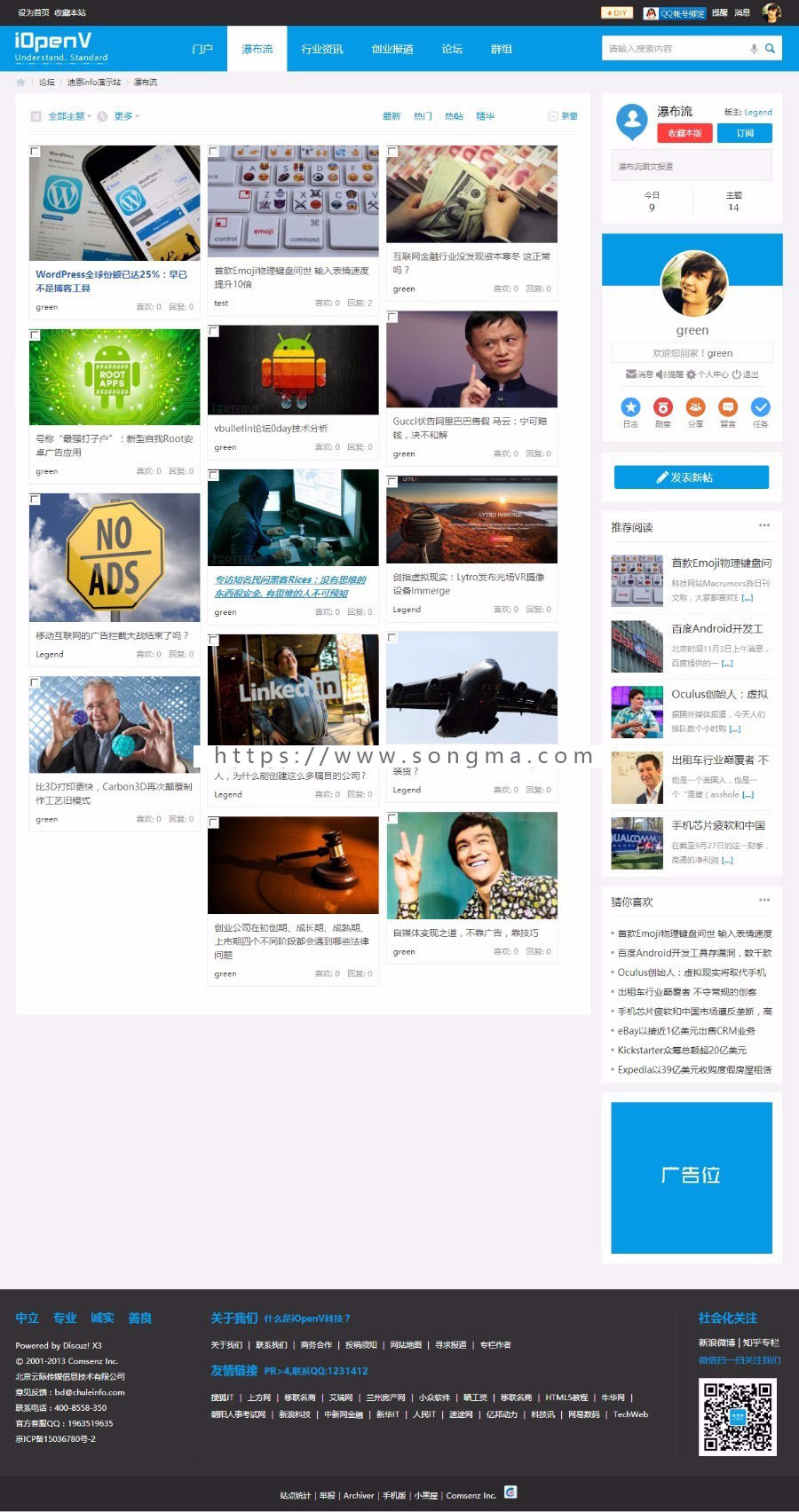 discuz 模板 资讯轻博客 商业版 dz新闻科技资讯门户模板