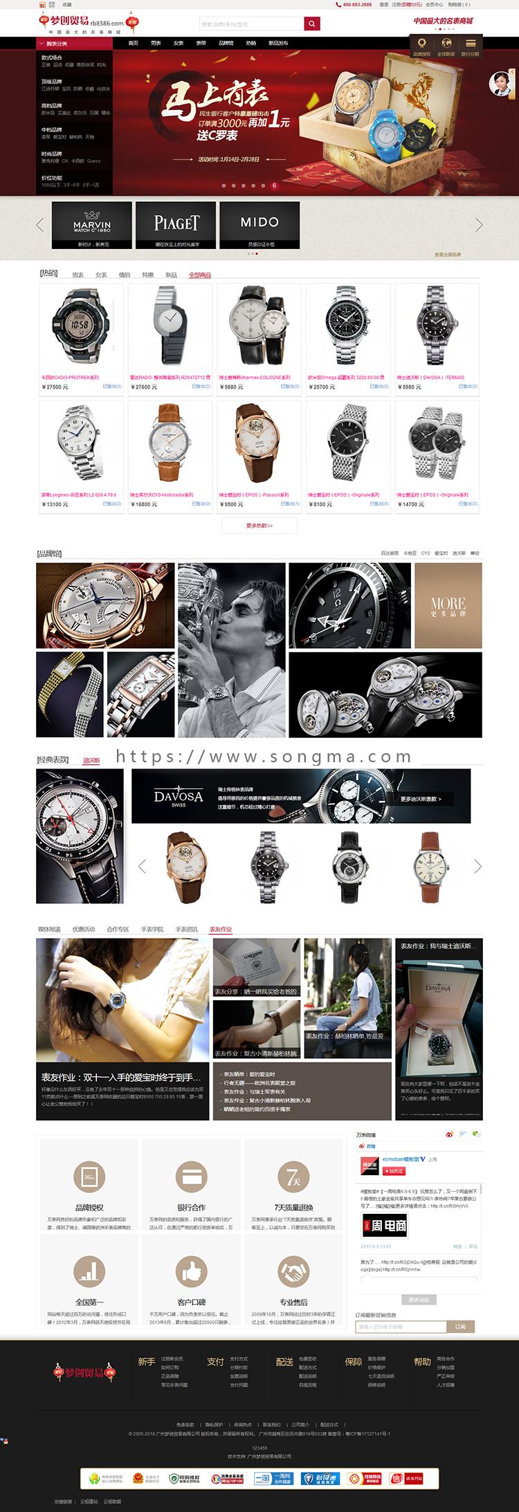 ECSHOP最新万表网模板大气手表商城购物网站源码 带整站数据内容