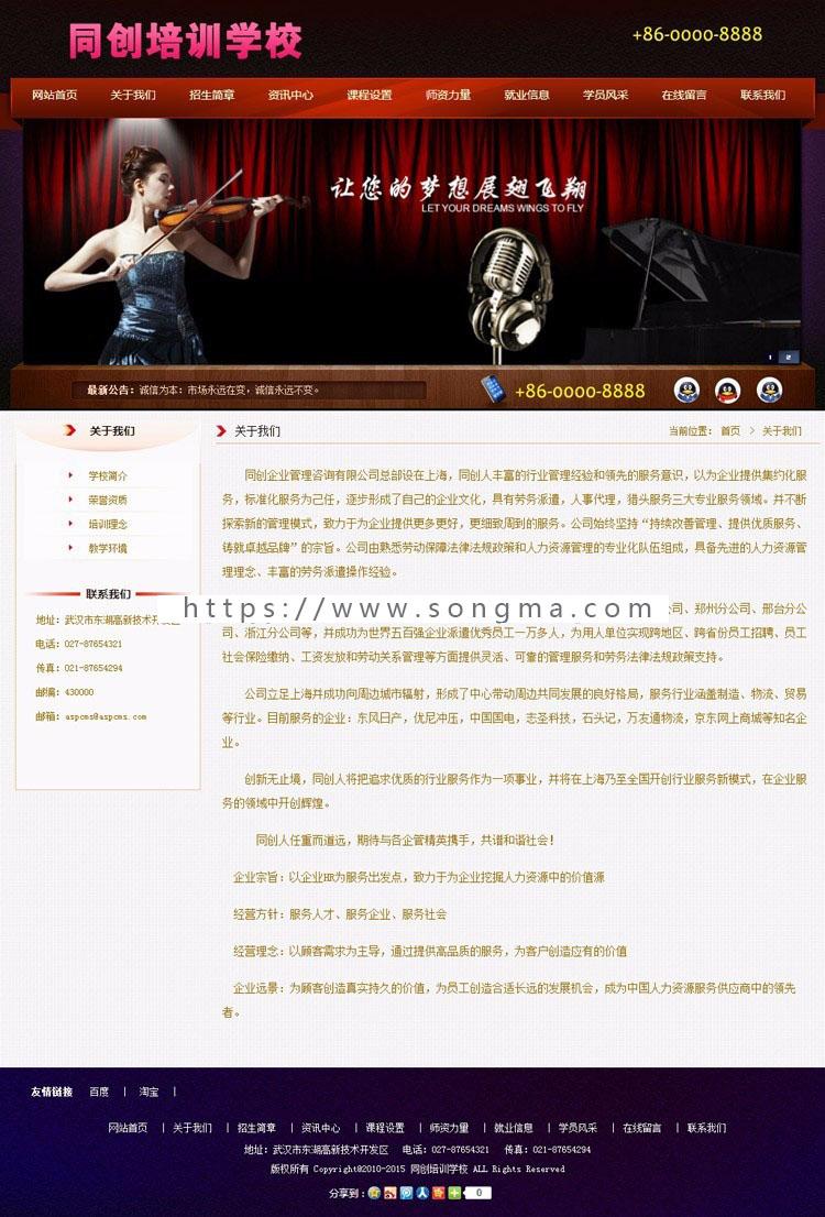 推荐舞蹈培训网站建设源代码 ASP音乐学校网站源码程序带手机网站