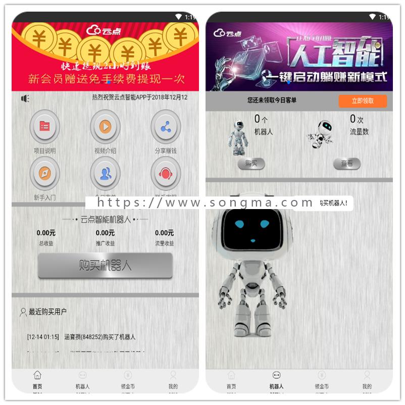 鸿海智能广告系统云点系统AI机器人合约系统源码全网首发现成源码