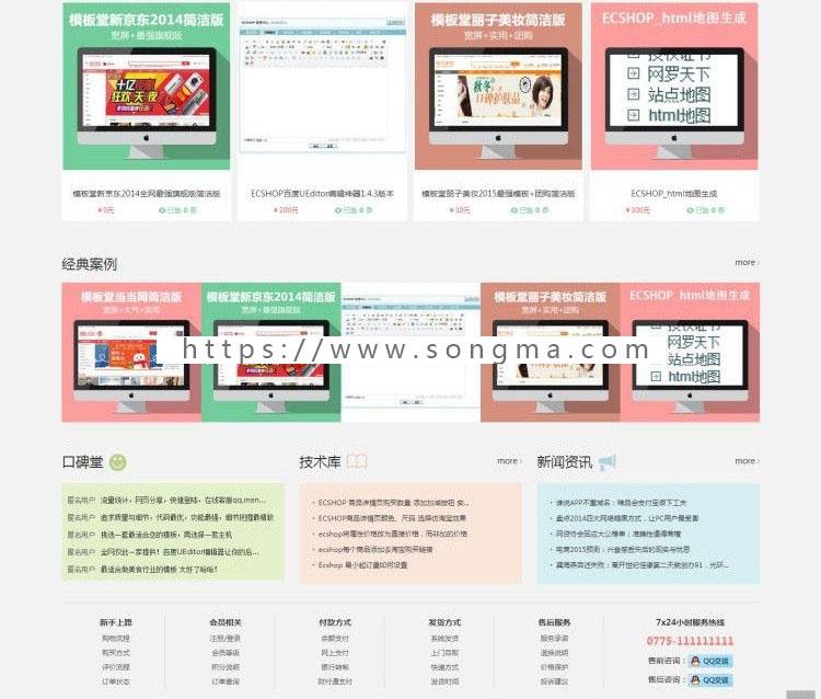 最新仿ecshop模版堂官方商城系�y源�a分享,ECshop�群�,��模板插件,商城整站源�a