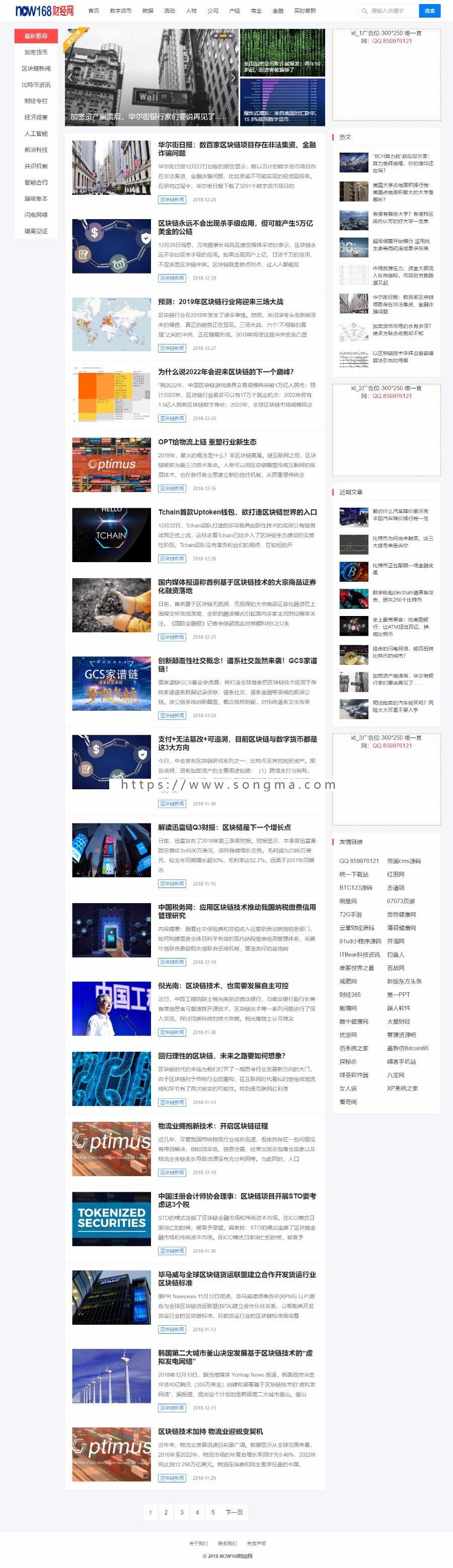 仿《now168财经网》源码 财经自适应资讯网站模板 帝国cms内核 带采集