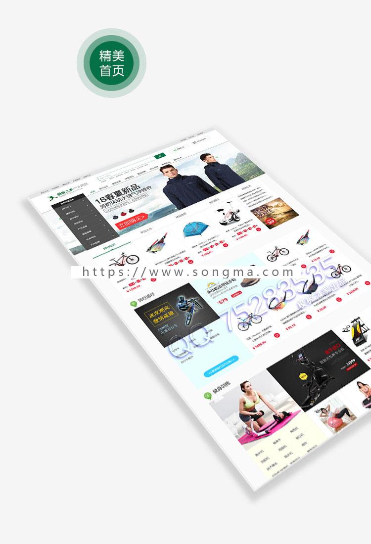 ecshop户外运动模板体育用品健身器材商城网站源码+https+微信分销+微信h5支付+php7