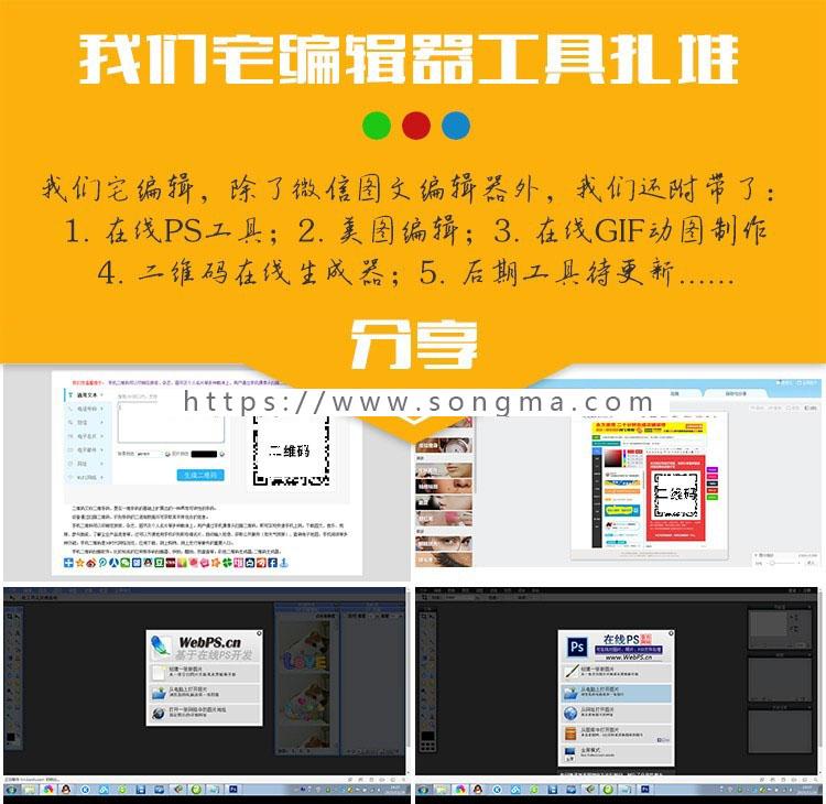 微信公众平台图文编辑器网页源码 微信图文编辑工具 包升级更新